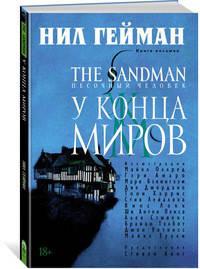 The Sandman. Песочный человек. Кн.8. У Конца Миров. Нил Гейман