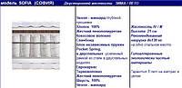 София - Ортопедический матрас на независимом пружинном блоке  POCKET SPRING шахматной сборки