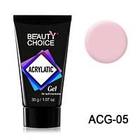 Полигель Acrylatic ACG-05 (акрилгель, акрилатик) Beauty Choice, 30г