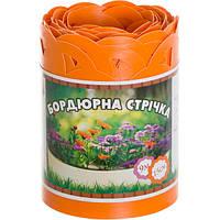 Бордюрная лента для клумб с перфорацией оранжевая