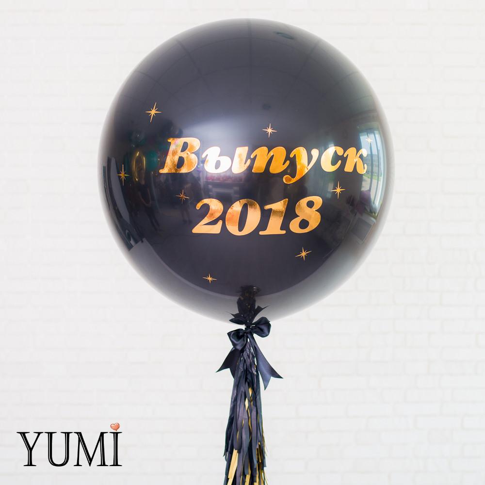 Воздушный шар-гигант с гелием на выпускной