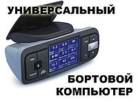 Бортовой компьютер Multitronics VC 731