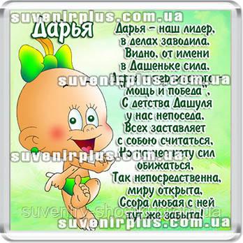 """Магнит акриловый """" Дарья """""""