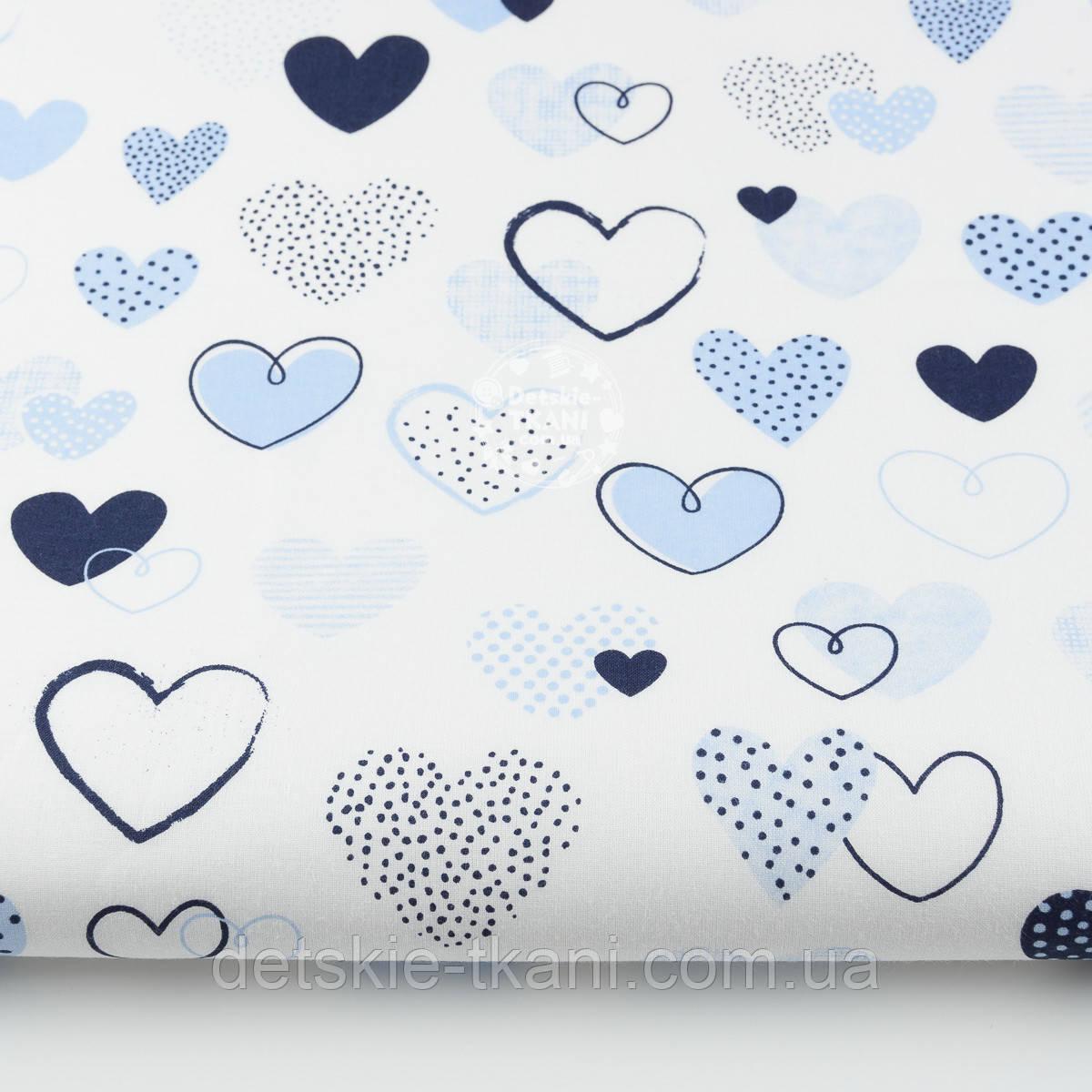 """Ткань хлопковая """"Нарисованные сердечки"""" голубые и синие на белом (№1342а)"""