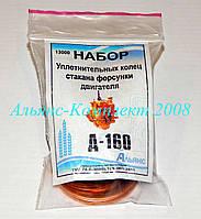 Уплотнение кольца стакана форсунки Д-160  (арт.13000)