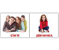 Комплект карток «Сім'я» МІНІ 20/40, фото 1