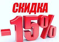 Скидка 15 % на комплексный заказ