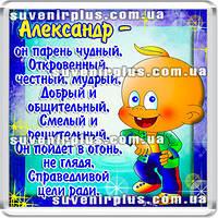 "Магнит акриловый "" Александр"""