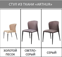 Стул Arthur Ткань Светло-Серая (Concepto ТМ), фото 3