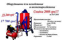 Виробництво піноблоків і газоблоків обладнання АК-10