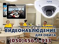 Видеонаблюдение для офиса - установка за 1 день