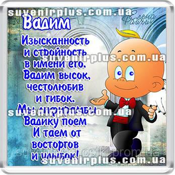 """Магнит акриловый """" Вадим """""""