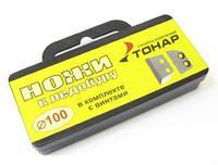 Комплект ножей к ледобуру Тонар ЛР-100