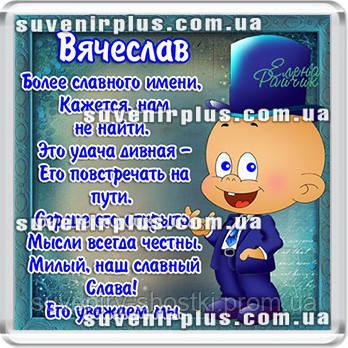 """Магнит акриловый """" Вячеслав """""""