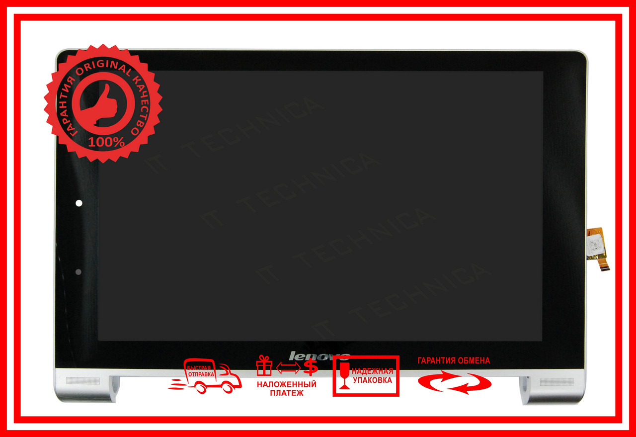Модуль LENOVO Yoga Tablet 10 B8080 РАМКА СЕРЕБРО ОРИГИНАЛ