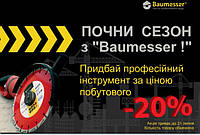 Снижение стоимости на профессиональный алмазный инструмент Baumesser до 20%