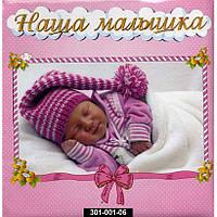 Фотоальбом-анкета для новорожденных Наша малышка