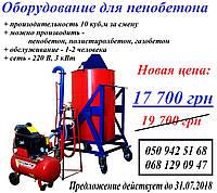 Оборудование для пенобетона  Украина цена