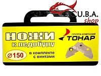 Комплект ножей к ледобуру Тонар ЛР-150