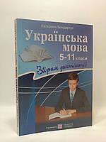 000-1 Диктанти ПіП Укр мова 005-11 кл Збірник диктантів Бондарчук