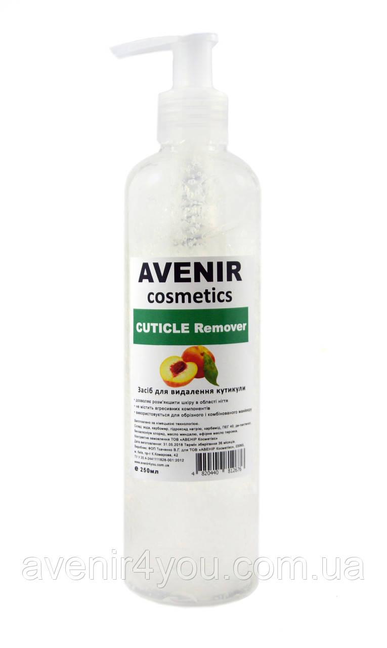 Средство для удаления кутикулы Персик, Cuticle Remover, 250 мл