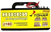 Комплект ножей к ледобуру Тонар ЛР-180