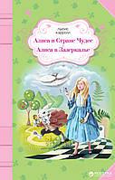 Алиса в Стране Чудес.Алиса в Зазеркалье. Льюис Кэрролл