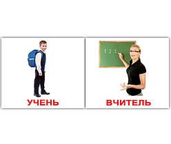 Комплект карток «Школа» МІНІ 20/40