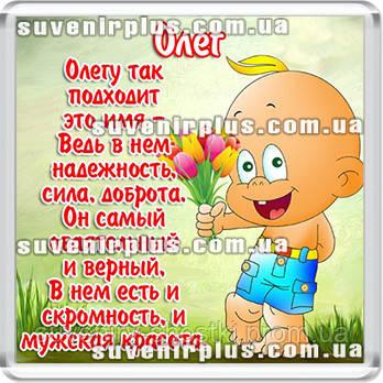 """Магнит акриловый """" Олег """""""