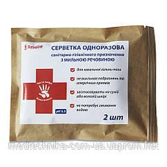 Салфетки одноразовые санитарно-гигиенического применения с мыльным веществом №2