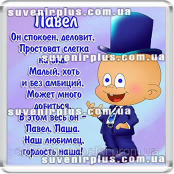 """Магнит акриловый """" Павел """""""
