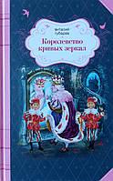 Королевство кривых зеркал. Виталий Губарев.