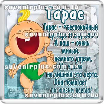 """Магнит акриловый """" Тарас """""""
