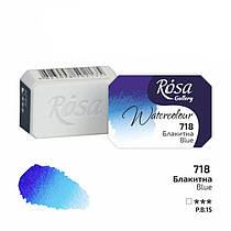 Акварельна фарба Rosa Gallery Блакитна кювет 343718