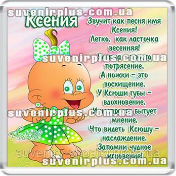 """Магнит акриловый """" Ксения """""""