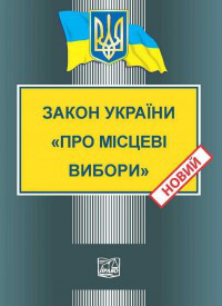 """Закон України """"Про місцеві вибори"""". Новий! 2020р"""