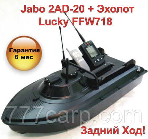 JABO-2AD-20A-F7 с эхолотом LUCKY FFW718 Прикормочный кораблик с обнаружением рыбы, просмотром рельефа дна
