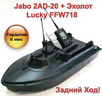 JABO-2AD-20A с Эхолотом LUCKY FFW718 Прикормочный кораблик с обнаружением рыбы, просмотром рельефа дна