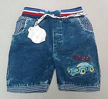 Детские джинсовые шорты на мальчиков 1-5 лет