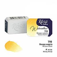 Акварельная краска Rosa Gallery в кюветах 2.5 мл.Охра желтая