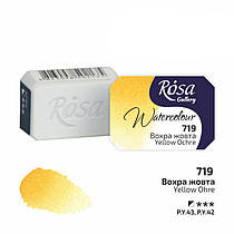 Акварельна фарба Rosa Gallery Охра жовта кювет 343719