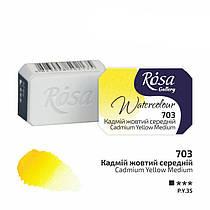 Акварельная краска Rosa Gallery кадмий желтый средний кювета 343703