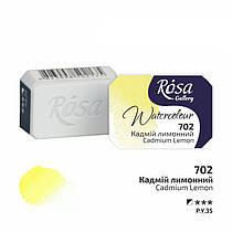 Акварельная краска Rosa Gallery кадмий лимонный кювета 343702