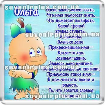 """Магнит акриловый """" Ольга """""""