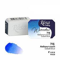 Акварельна фарба Rosa Gallery Кобальт синій кювет 343716