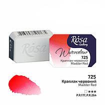 Акварельна фарба Rosa Gallery Краплак червоний кювет 343725