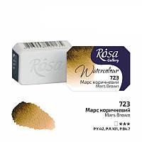 Акварельная краска Rosa Gallery в кюветах 2.5 мл.Марс коричневый