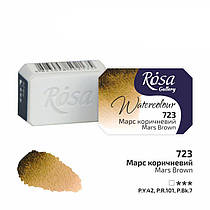 Акварельна фарба Rosa Gallery Марс коричневий кювет 343723