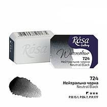 Акварельна фарба Rosa Gallery в кюветах 2.5 мл Нейтрально-чорна