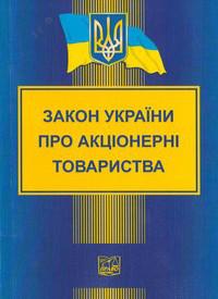 """Закон України """"Про акціонерні товариства"""""""